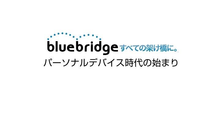 PD時代の始まり - パーソナルデバイス - BlueBridge k.k.