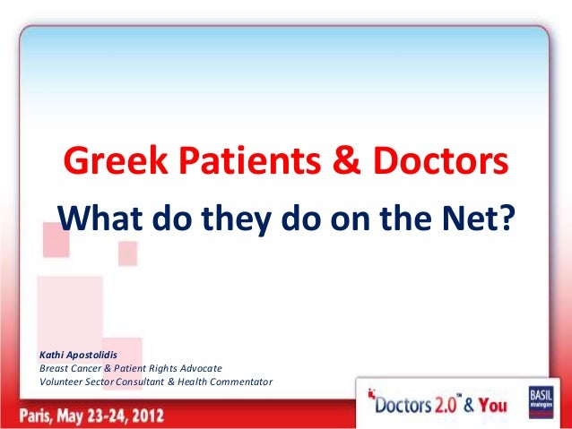 Greek Patients & Doctors What do they do on the Net? Kathi Apostolidis Breast Cancer & Patient Rights Advocate Volunteer S...