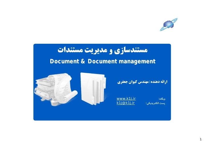 Documentation & document management-مدیریت مستندات