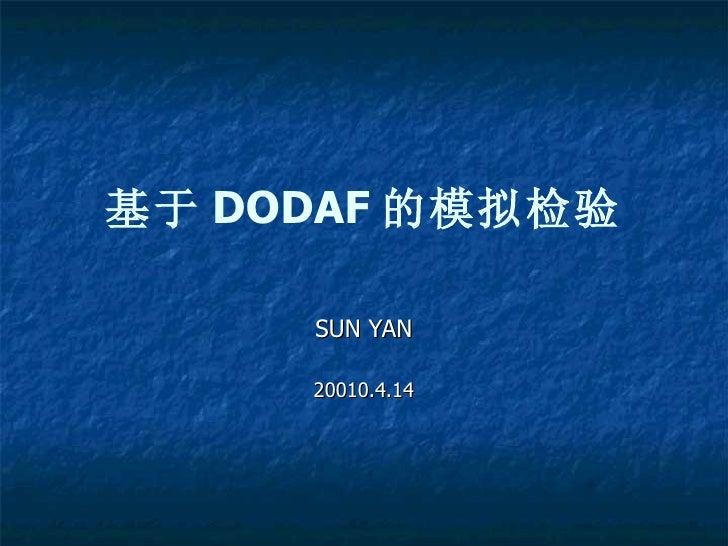SUN YAN 20010.4.14 基于 DODAF 的模拟检验