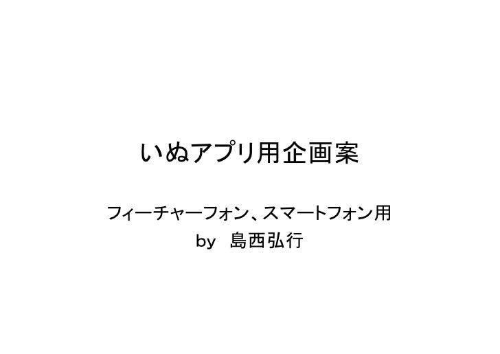 いぬアプリ用企画案フィーチャーフォン、スマートフォン用      by 島西弘行