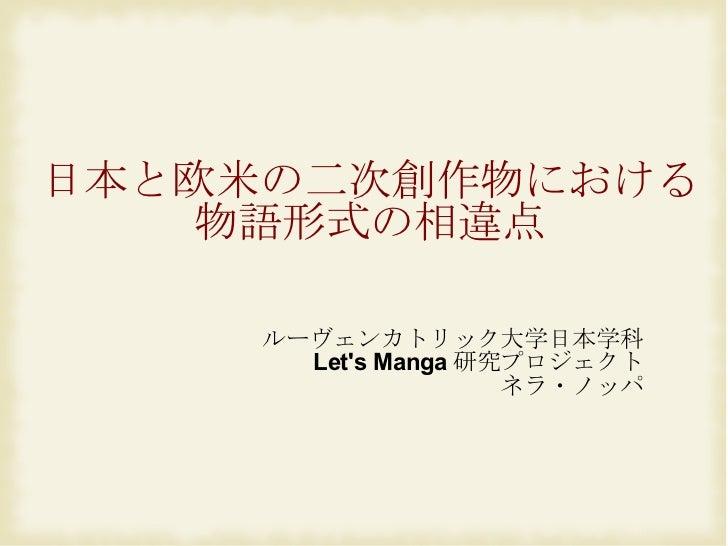ルーヴェンカトリック大学日本学科 Let's Manga 研究プロジェクト ネラ・ノッパ 日本と欧米の二次創作物における 物語形式の相違点