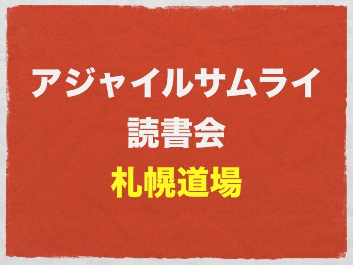 アジャイルサムライ   読書会  札幌道場