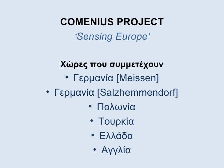 COMENIUS PROJECT    'Sensing Europe'  Χώρες που συμμετέχουν    • Γερμανία [Meissen]• Γερμανία [Salzhemmendorf]         • Π...