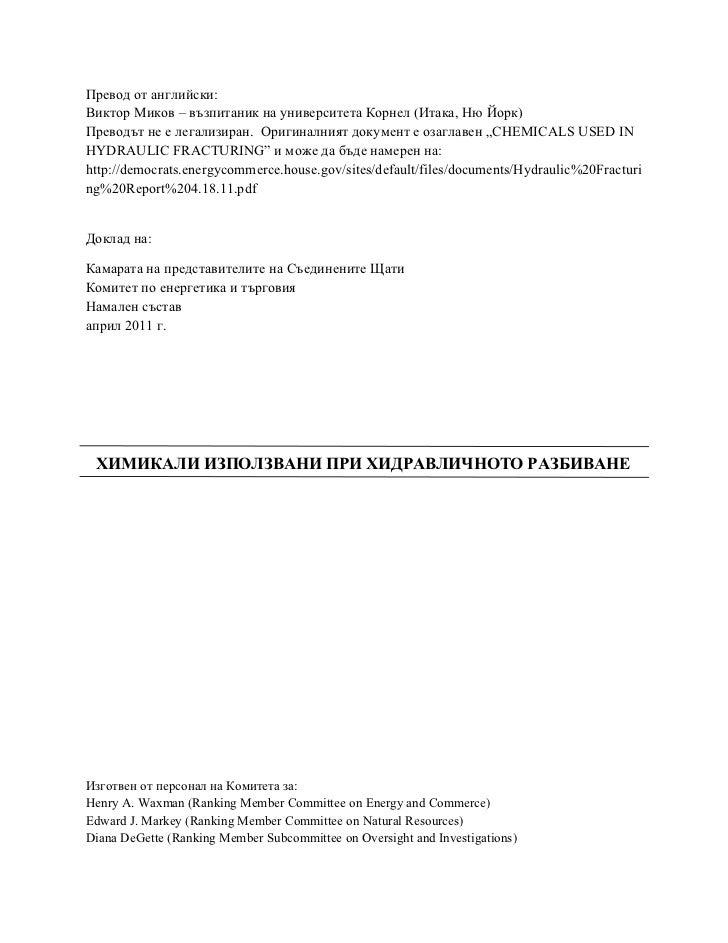 Превод от английски:Виктор Миков – възпитаник на университета Корнел (Итака, Ню Йорк)Преводът не е легализиран. Оригинални...
