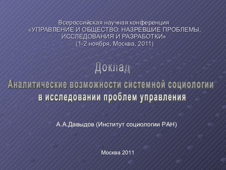 Аналитические возможности системной социологии в исследовании проблем управления