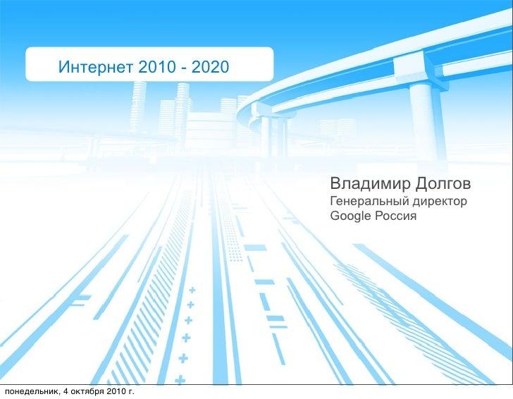 Владимир Долгов                                  Генеральный директор                                  Google Россия     п...