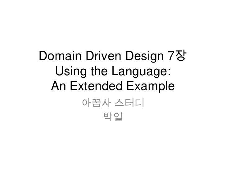 Domain Driven Design Ch7