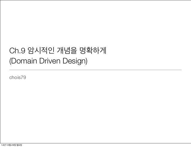 Domain driven design ch9