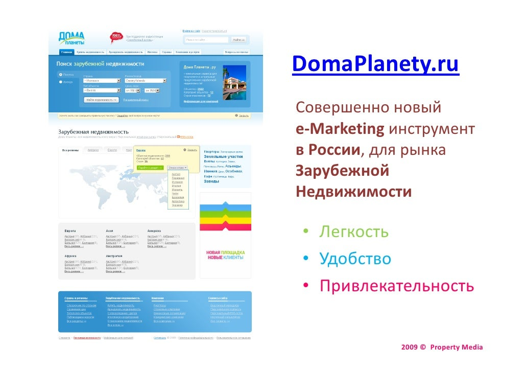 DomaPlanety.Ru - Russian SALES-KIT