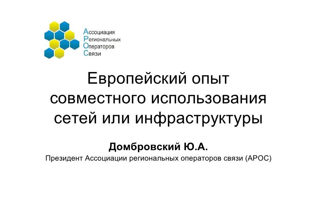 Европейский опыт совместного использования сетей или инфраструктуры                Домбровский Ю.А.Президент Ассоциации ре...