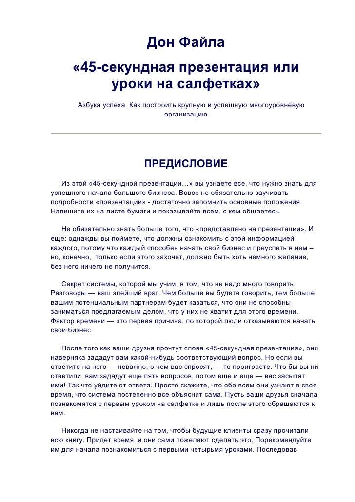 Don faila 10_urokov_na_salfetkah
