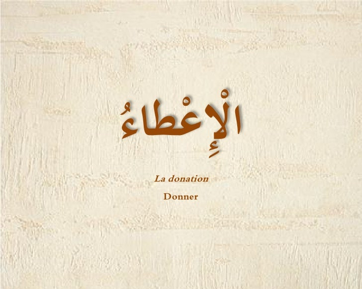 ِ ُْإِطْعء    ْ  ال  La donation   Donner