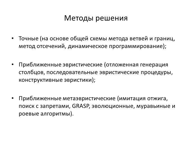 основе общей схемы метода