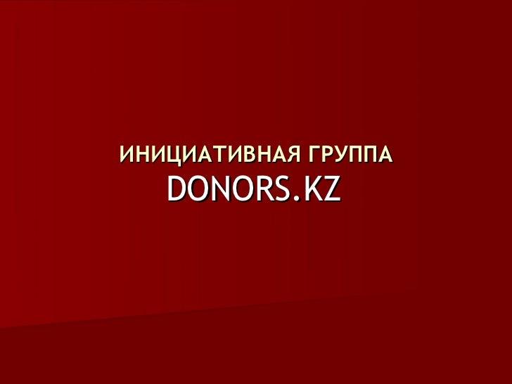 ИНИЦИАТИВНАЯ ГРУППА   DONORS.KZ