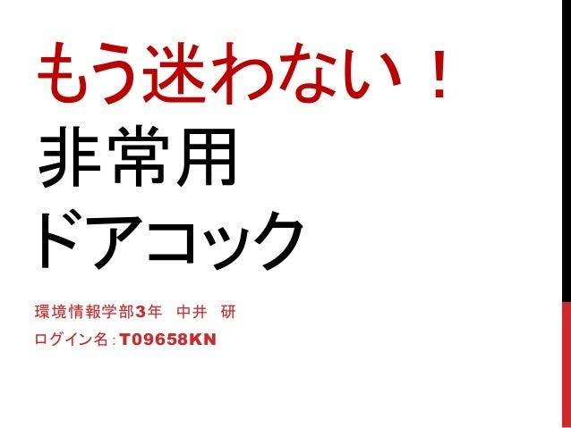 もう迷わない!非常用ドアコック環境情報学部3年 中井 研ログイン名:T09658KN