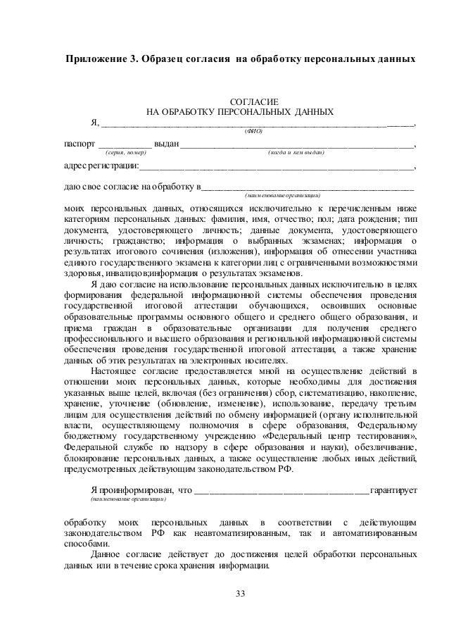заявление на согласие на обработку персональных данных в школе образец - фото 10