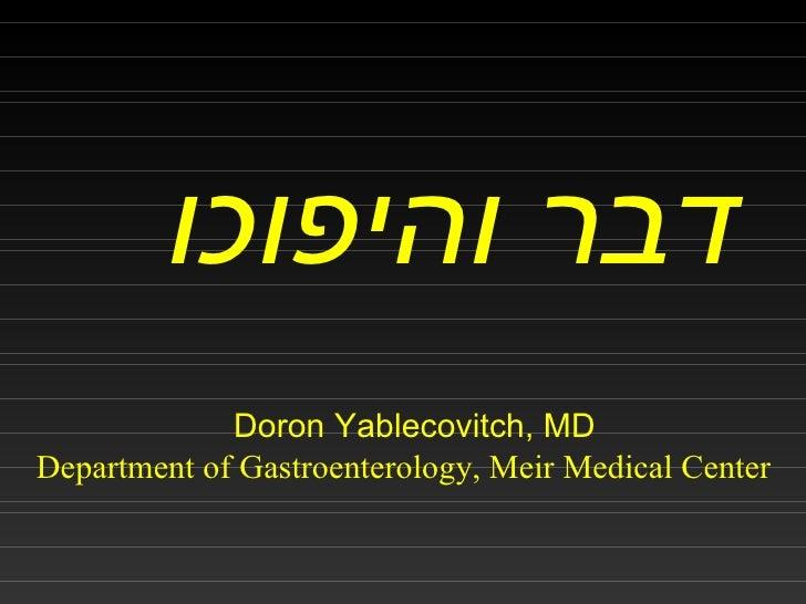 דבר והיפוכו             Doron Yablecovitch, MDDepartment of Gastroenterology, Meir Medical Center