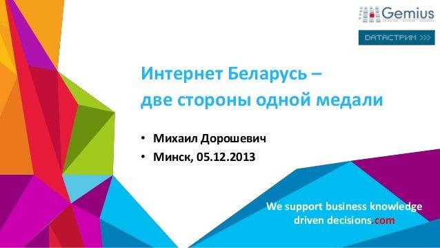 Интернет Беларусь – две стороны одной медали • Михаил Дорошевич • Минск, 05.12.2013  We support business knowledge driven ...