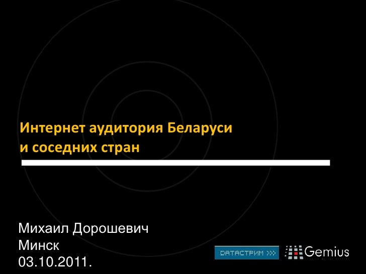 Презентация Михаила Дорошевича, Gemius, ДИ 2011