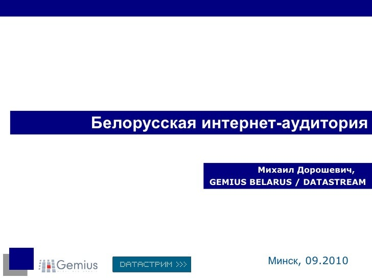Belarusian Internet Audience, September 2010