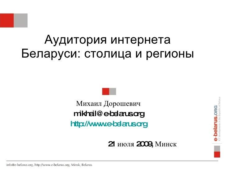 Белорусская интернет-аудитория: столица и регионы