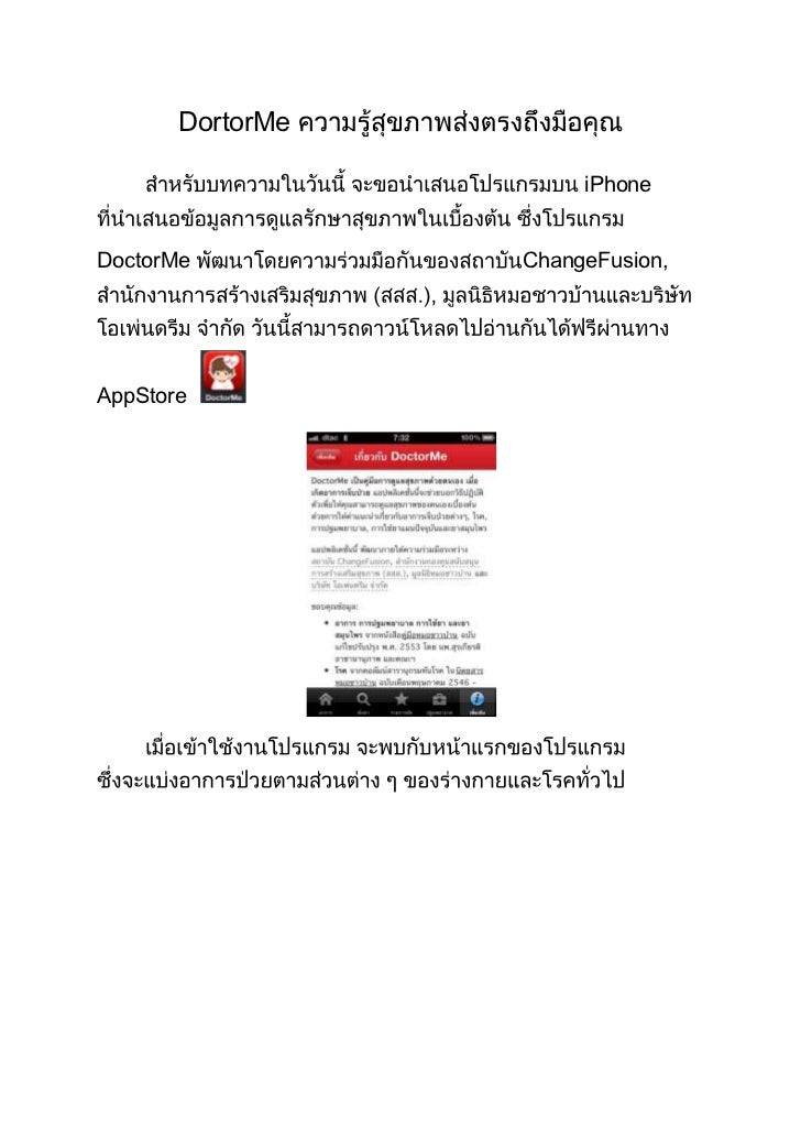 DortorMe                       iPhoneDoctorMe          ChangeFusion,AppStore