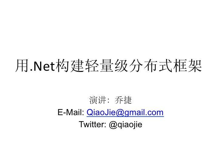 使用.NET构建轻量级分布式框架