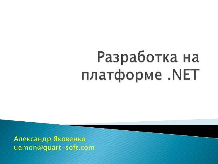 Dotnet development