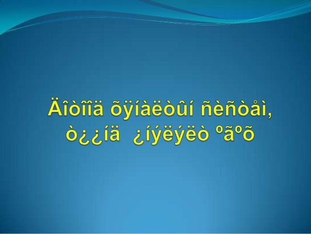 Dotood hyanalt