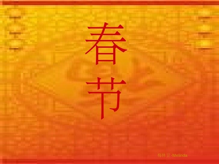 春节    梅林豆 -Melinda