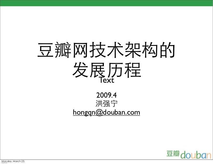 豆瓣网技术架构的                      发展历程                        Text                            2009.4                          ...