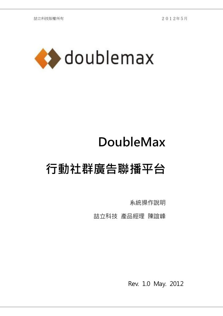 Doublemax 行動社群廣告聯播平台