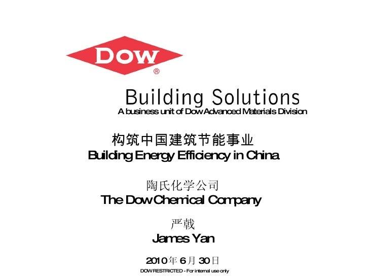 构筑中国建筑 节能事业 Building Energy Efficiency in China 陶氏化学公司 The Dow Chemical Company   严戟 James Yan 2010 年 6 月 30 日