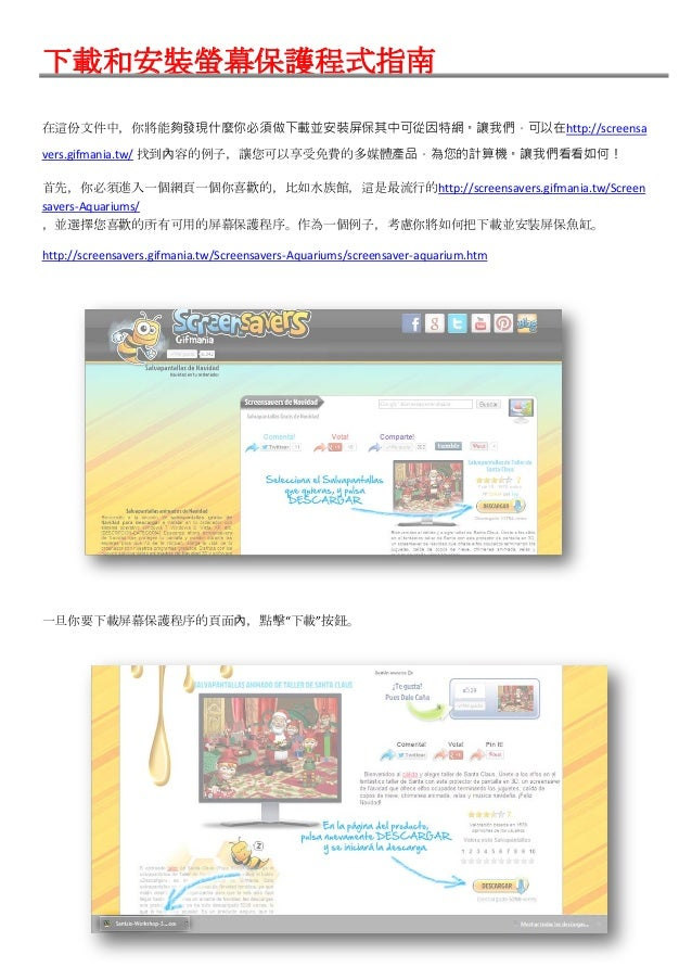 下載和安裝螢幕保護程式指南