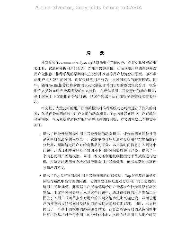 Author xlvector, Copyrights belong to CASIA                     摘    要     推荐系统(Recommender System)是帮助用户发现内容,克服信息过载的重要工具。它...