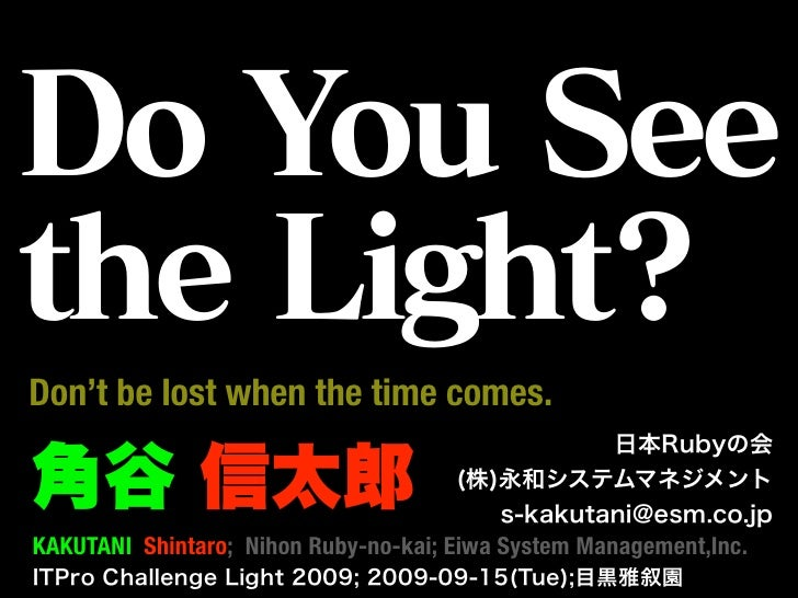 Do You Seethe Light?Don't be lost when the time comes.                                                 日本Rubyの会角谷 信太郎     ...