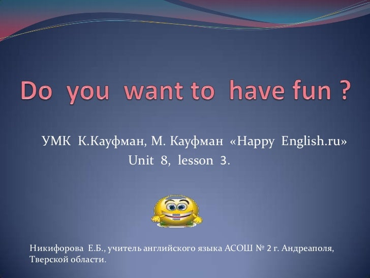 Do  you  want to  have fun