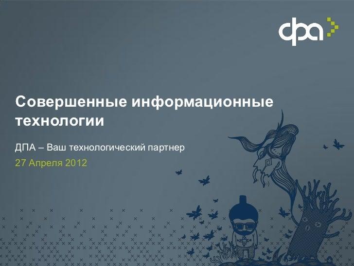 презентация Dpa perfecting-it ru