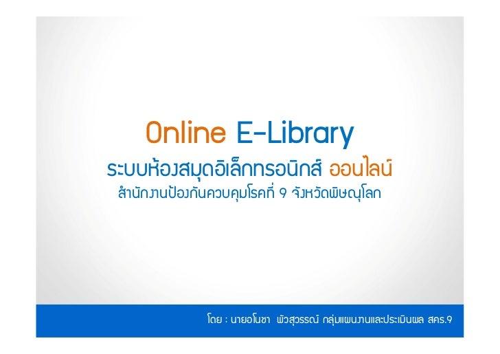 Online E-LibraryÃкºËŒÍ§ÊÁØ´ÍÔàÅ็¡·Ãԡʏ Í䬏 Êํҹѡ§Ò¹»‡Í§¡Ñ¹¤Çº¤ØÁâä·Õ่ 9 ¨Ñ§ËÇÑ´¾ÔɳØâÅ¡                â´Â : ¹ÒÂ...