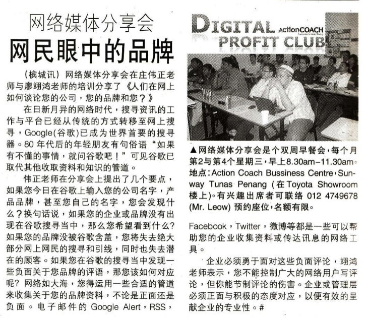 Digital Profit Club on KwangHwa Newspaper April 28 2011