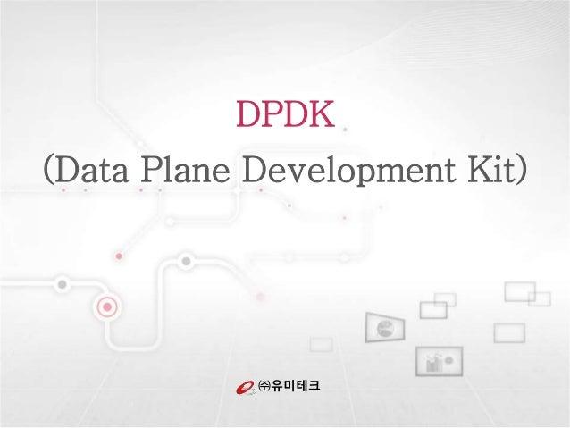 ㈜유미테크 DPDK (Data Plane Development Kit)