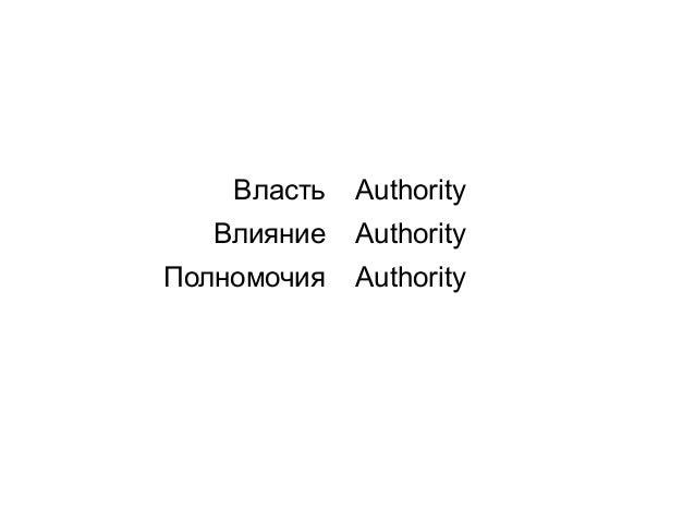 the differences between the definitions of power and authority Topic 5: authority & power in educational  it is critical to understand the difference between power and authority  provided on the definition of power by max.