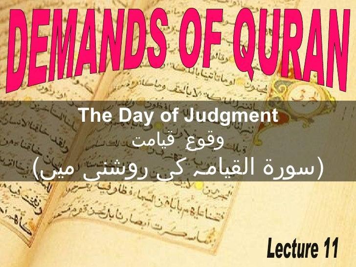 The Day Of Judgement (surah qayamah)