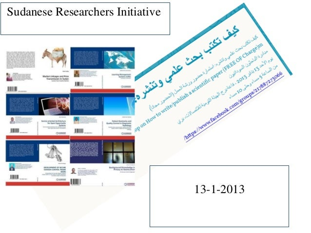 Dr. Anwar dafa alla-مبادرة الباحثين السودانيين-