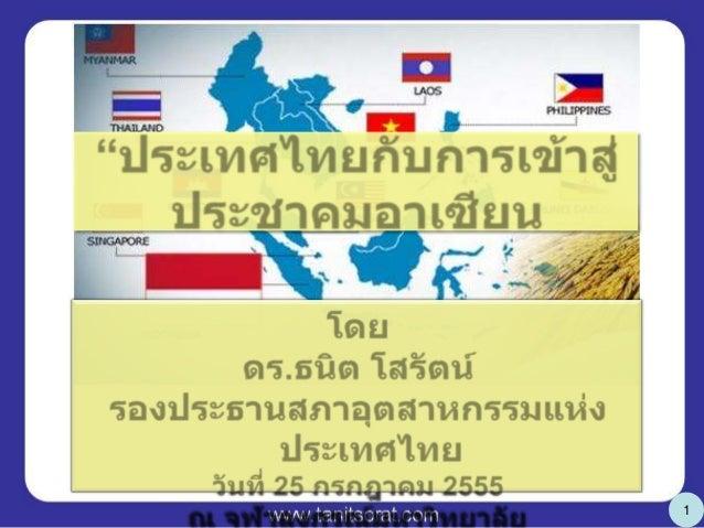 ประเทศไทยกับการเข้าสู่ประชาคมอาเซียน+Dr.tanit