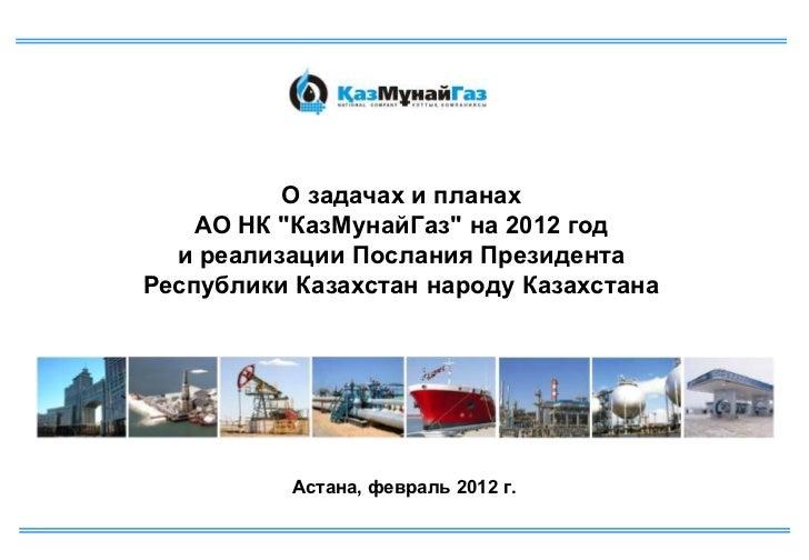 О задачах и планах АО «НК «КазМунайГаз» на 2012 год и реализации Послания Президента Республики Казахстан народу Казахстана