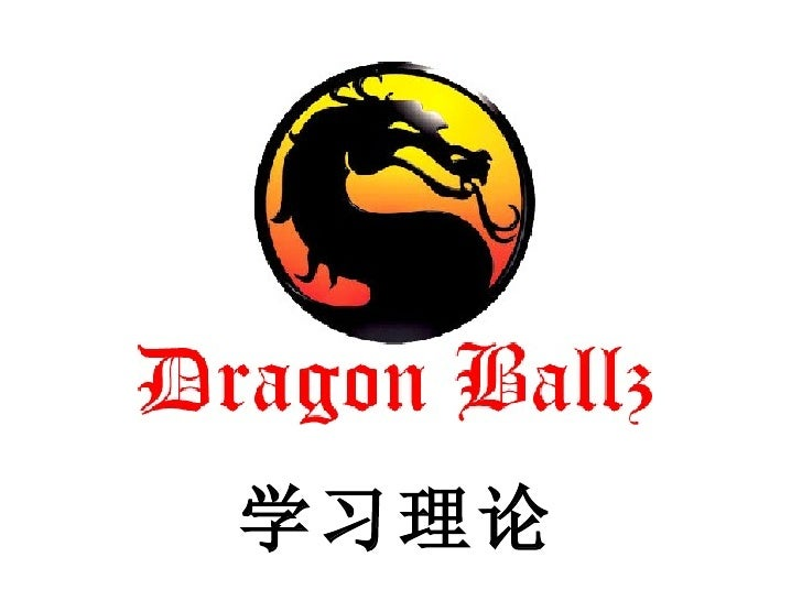Dragon ballz presentation !!!!