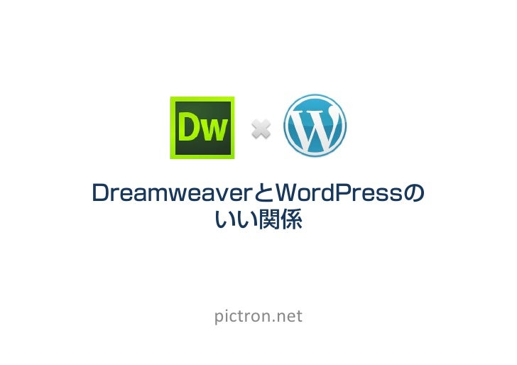 DreamweaverとWordPressの        いい関係        pictron.net