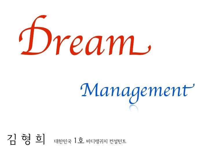 [바디랭귀지 강의 자료 8탄] Dream Management(잠 경영) - 잠 잘 자는 방법